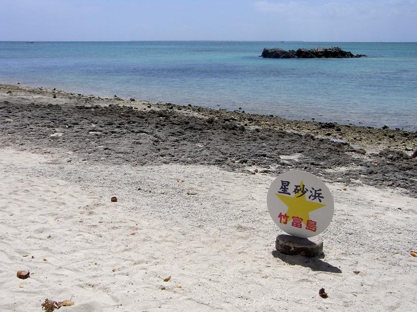 star-sand-beach